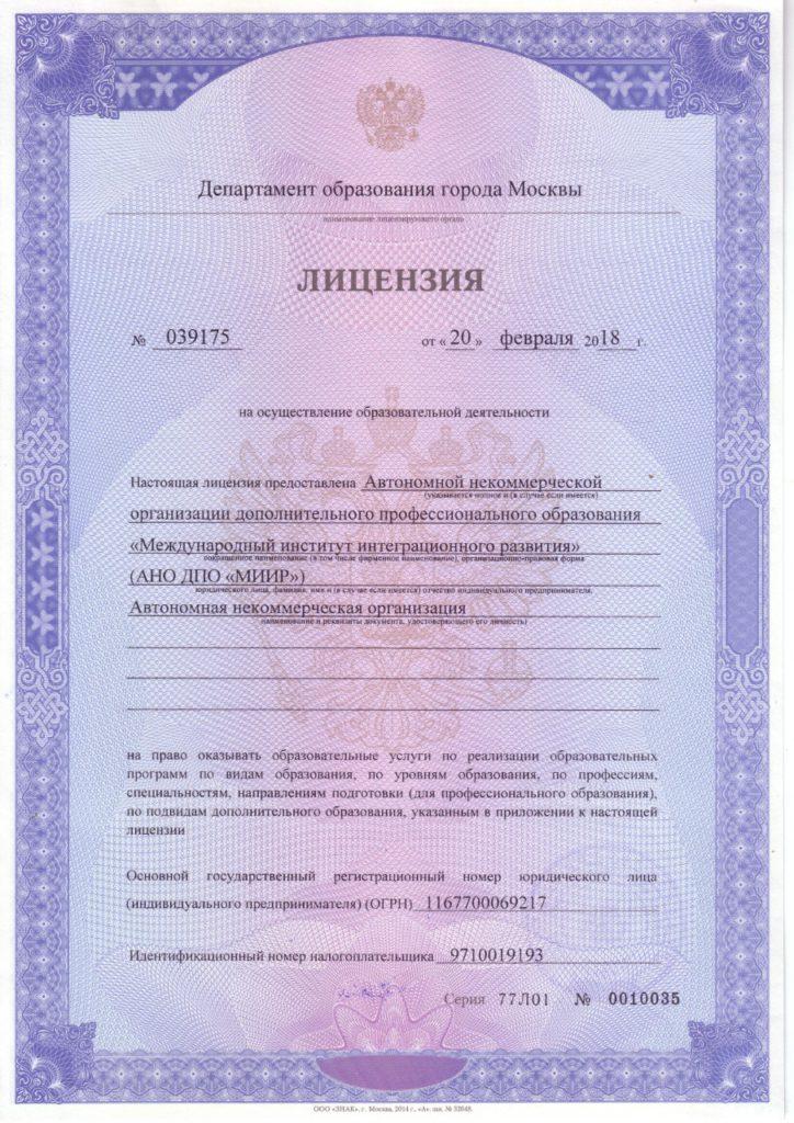 Лицензия Москвы